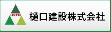 樋口建設株式会社
