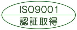 ISO9001:2000認証