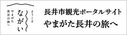 やまがた長井観光局