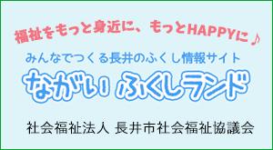 長井市社会福祉協議会