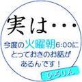 12月4日(火)ひろりんの100人モーニングセミナー開催:画像