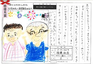 低学年の部 後藤 和希さんの作品