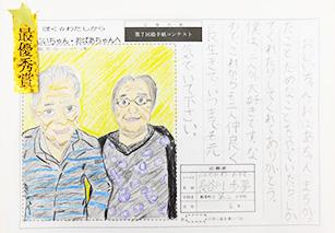 高学年の部 長谷川 歩夢くんの作品