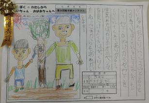 低学年の部 鈴木 洋人くんの作品