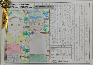 高学年の部 後藤 和希くんの作品