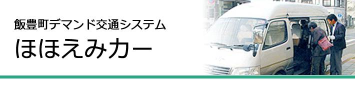 飯豊町デマンド交通システム「ほほえみカー」