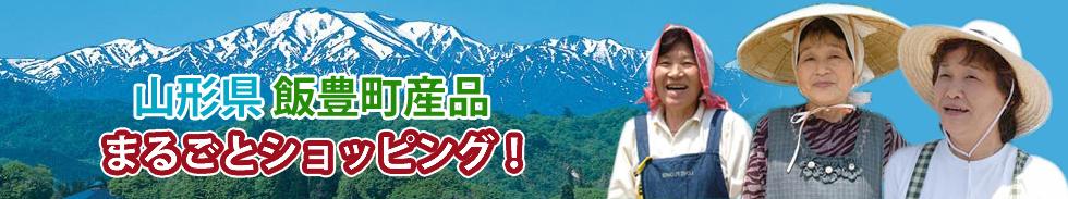 山形県飯豊町産品まるごとショッピング
