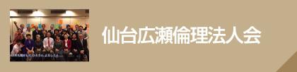 仙台広瀬倫理法人会