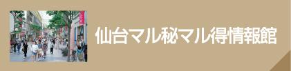 仙台マル秘マル得情報館