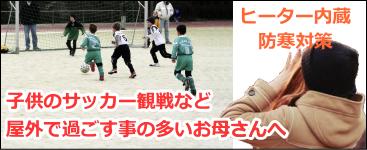 サッカー観戦ママ防寒対策ヒーター内蔵
