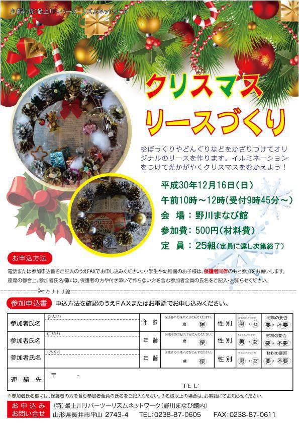 クリスマスリースづくりを開催します:画像