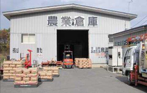 農業生産法人 有限会社 山形川西産直センター:画像