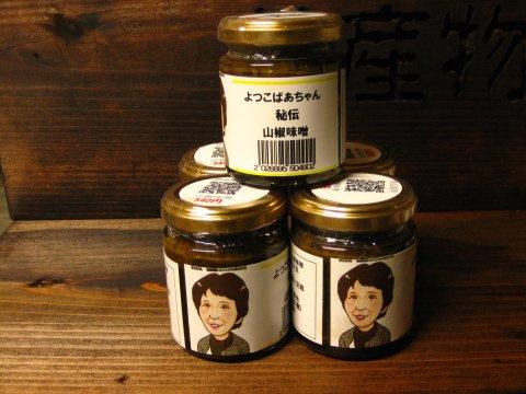 よつこばあちゃん秘伝の山椒味噌:画像