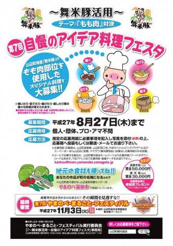 〜舞米豚活用〜第7回自慢のアイデア料理フェスタ参加者募集!!:画像