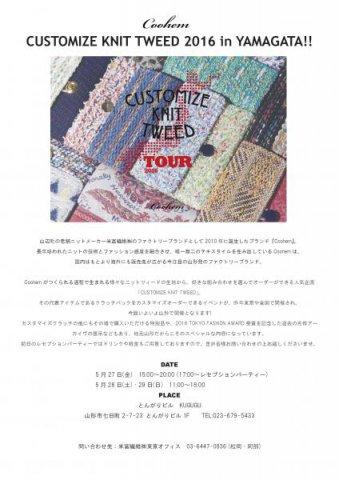 米冨繊維 〜Coohem CUSTOMIZE KNIT TWEED 2016 in YAMAGATA〜:画像