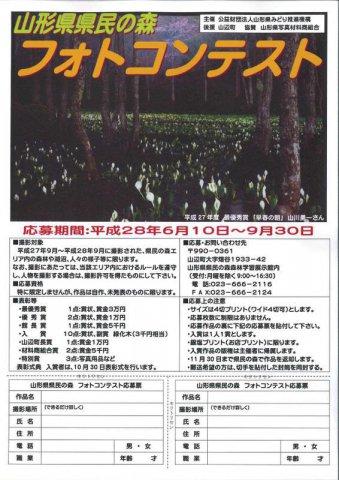 山形県県民の森『フォトコンテスト』作品募集!:画像