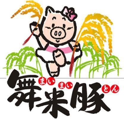 〜舞米豚活用〜第9回「自慢のアイデア料理フェスタ」参加者募集!:画像