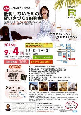 第2回 後悔しないための賢い家づくり勉強会-9/4(日):画像