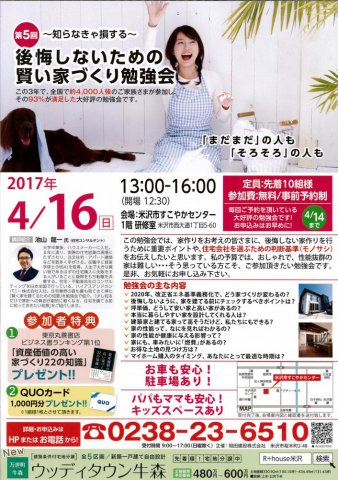 【イベント】4月16日(日)第5回賢い家づくり勉強会開催:画像