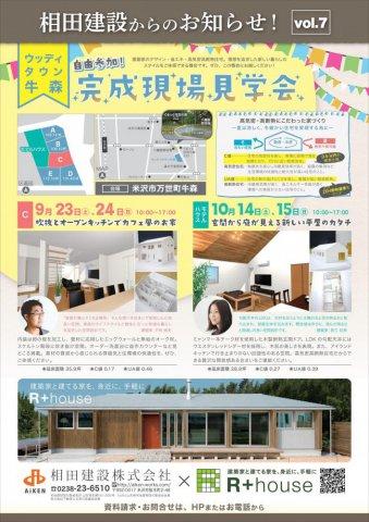 【完成見学会】9月23日・24日米沢市万世町牛森にて開催!:画像