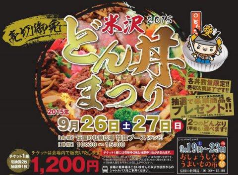 「米沢どん丼まつり」で米沢の味を食べ尽くそう!:画像