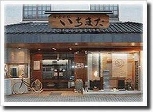いちまた特選呉服と振袖長井紬レンタル(写真館):画像