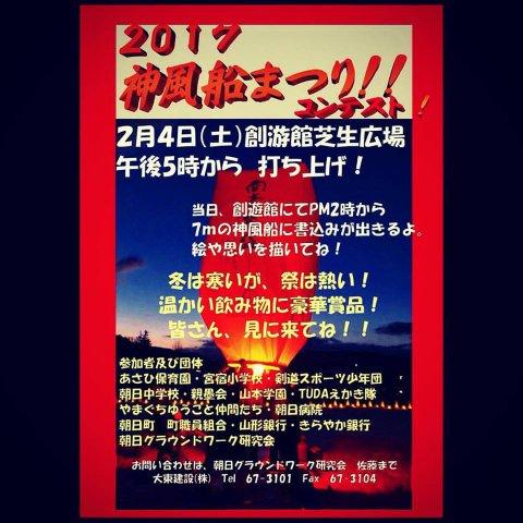 【イベント】2/4(土)神風船まつり 開催 ※終了しました※:画像