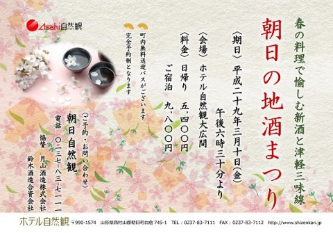 <Asahi自然観>3/10(金)朝日の地酒まつり 開催:画像