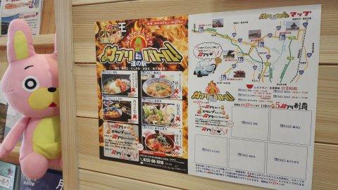 山形どまんなか道の駅 丼ブリバトル開催中:画像