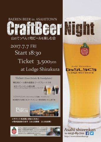 <Asahi自然観>「Craft Beer Night」〜山のてっぺんで地ビールを楽しむ会〜開催 ※終了しました※:画像