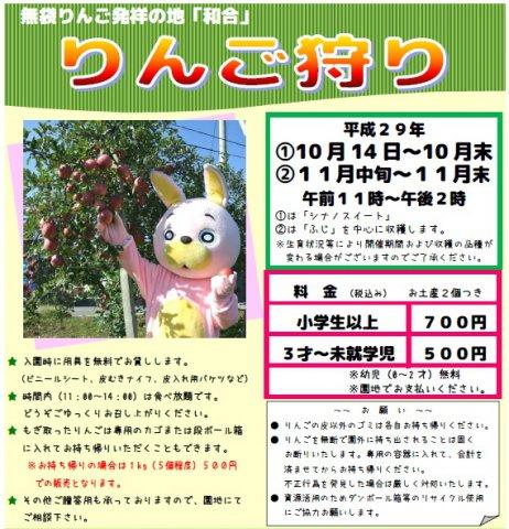 【朝日町】平成29年度りんご狩りのご案内:画像