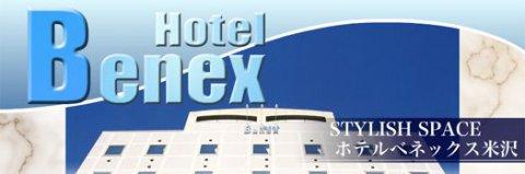 米沢ビジネスホテル|ホテルベネックス米沢:画像