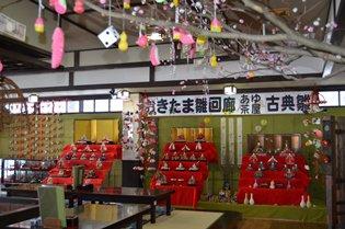 「おきたま雛回廊 あゆ茶屋 古典雛」:画像