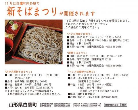 11月6日はのどか村 新そば祭り!:画像