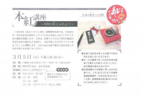 3月5日 本紅講座:画像