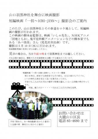 短編映画「一侭〜ICHI-JINN〜」撮影会!:画像