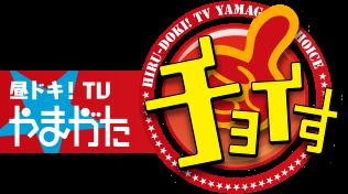 白鷹町TV情報�:画像