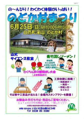 のどか村まつり!:画像