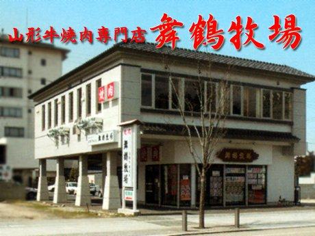 山形牛焼肉専門店「舞鶴牧場」:画像