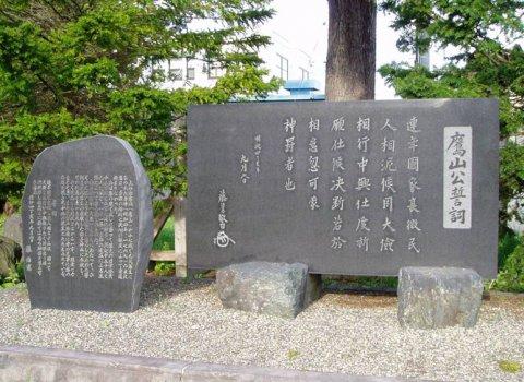 「鷹山公誓詞」碑(白子神社)【米沢市】:画像