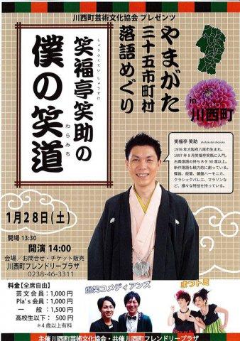 【応募締切】「笑福亭笑助の僕の笑道 in 川西町」ペアチケットを3組に!:画像