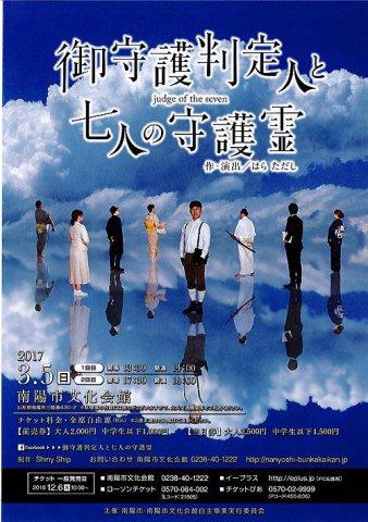 【応募締切】舞台「御守護判定人と七人の守護霊」のペアチケットを1名様に!:画像