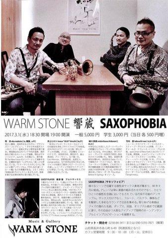 【応募締切】WORM STONE 響蔵「SAXOPHOBIA」コンサート割引チケットをペアで1組に!:画像