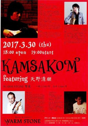 【応募締切】KAMSAKOM featuring 天野清継 ライブ割引チケットをペア1組に!:画像