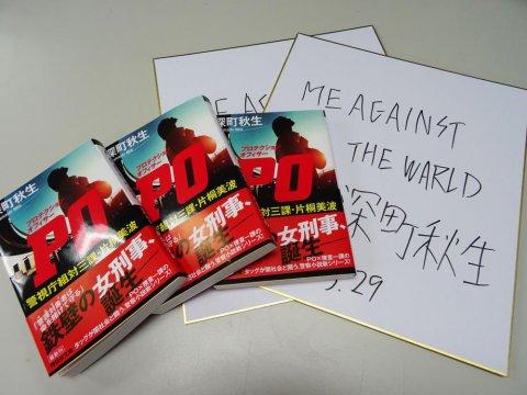 【応募締切】深町秋生先生のサイン色紙&サイン本プレゼント!:画像