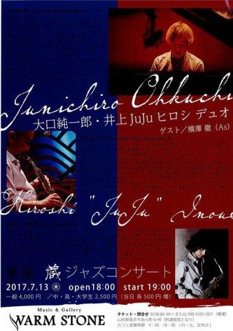 【終了】蔵ジャズコンサート 割引チケットをプレゼント!:画像