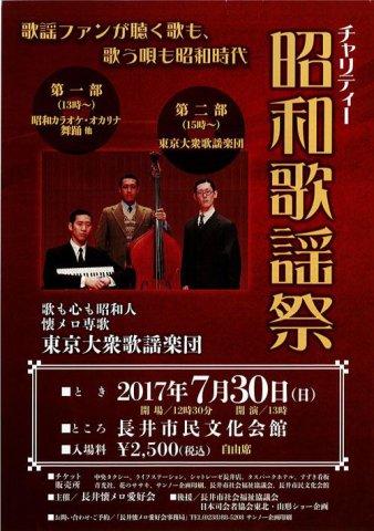 【プレゼント】 チャリティー昭和歌謡祭 のチケットを5名に!:画像