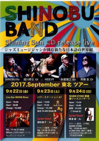 【応募締切】9/24(日) SHINOBU BAND 蔵ジャズコンサート を特別価格でご招待:画像