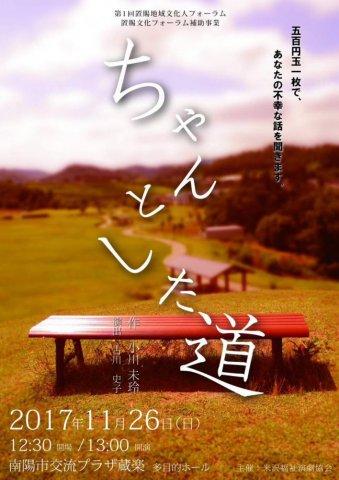 【プレゼント】舞台「ちゃんとした道」ペアチケットを5組に!:画像
