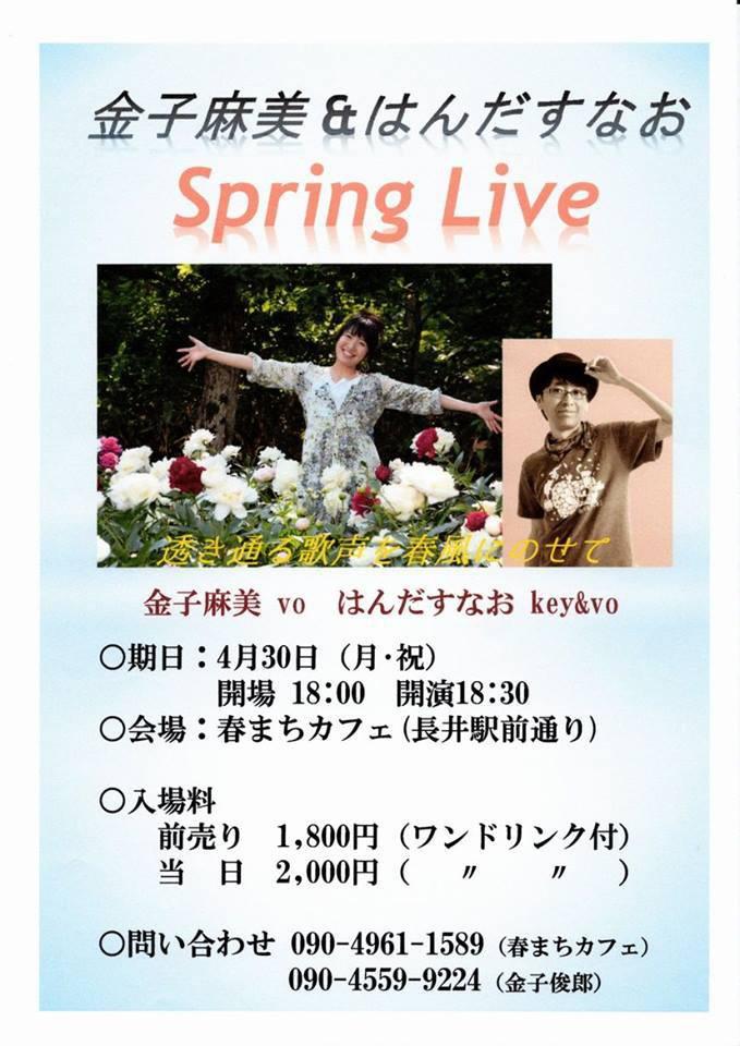 【プレゼント】金子麻美&はんだすなお Spring Live のチケットを2名に!:画像
